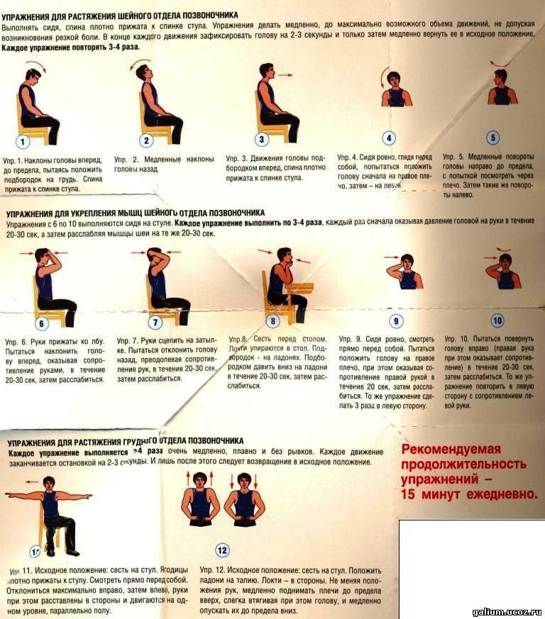 Комплекс упражнений для укрепления мышц шейного и грудного отделов ...